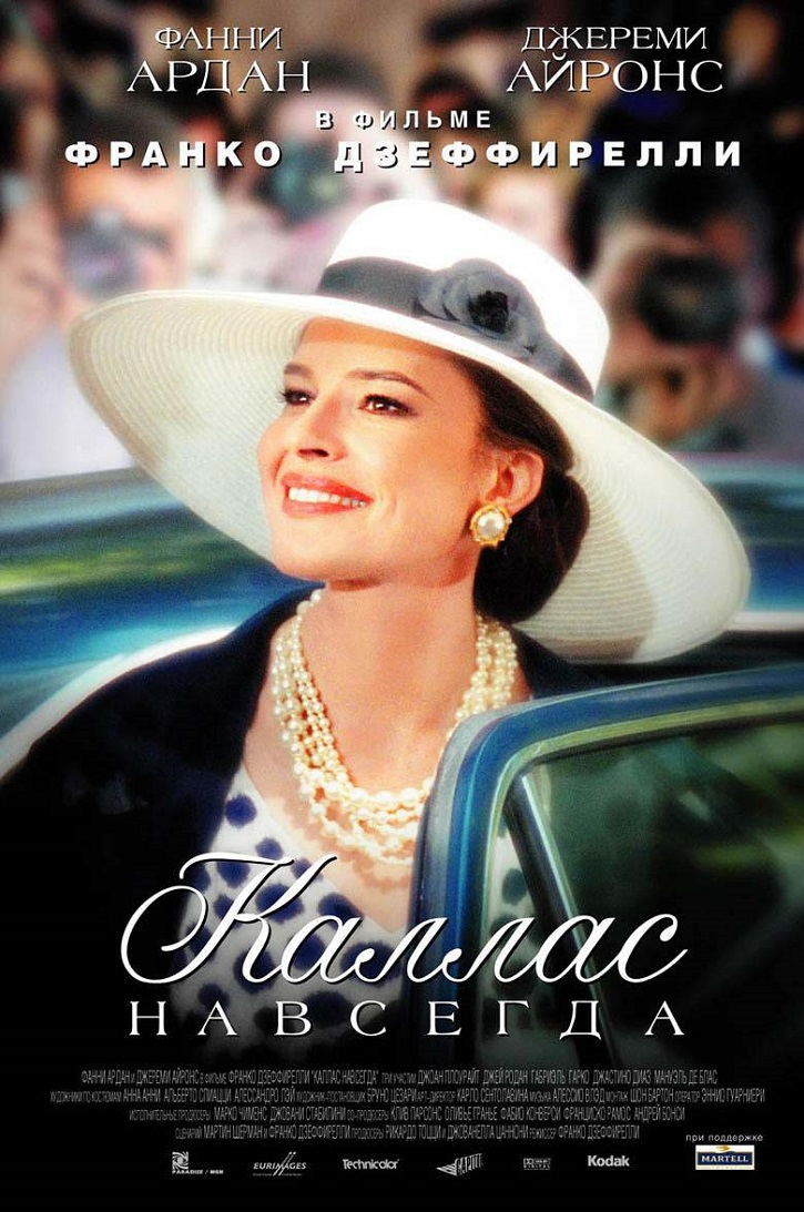 Cartel promocional del filme Callas forever | Franco Zeffirelli contempla hoy a su 'Jesús de Nazaret'