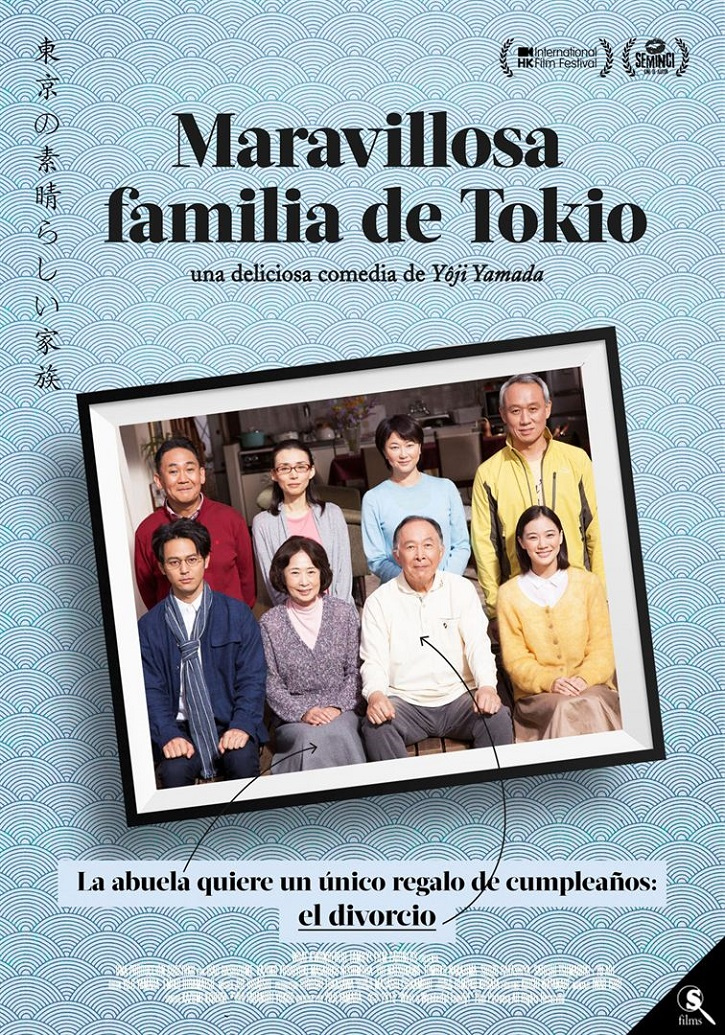 Cartel promocional del filme | 'Maravillosa familia de Tokio': Tierna mirada al amor de Yoji Yamada
